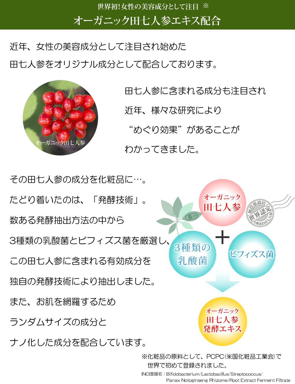 オーガニック 田七人参 発酵エキス
