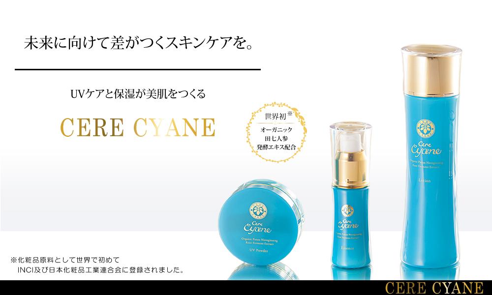 Cere Cyaneイメージ